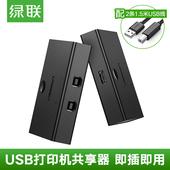 绿联USB打印机共享器2口切换器 电脑共享U盘鼠标2进1出二切一转换