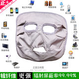 Radiation Mask Computer Female Men's Face Internet Radiation Mask Play Mobile Phone Breathable Sleeping Face Mask