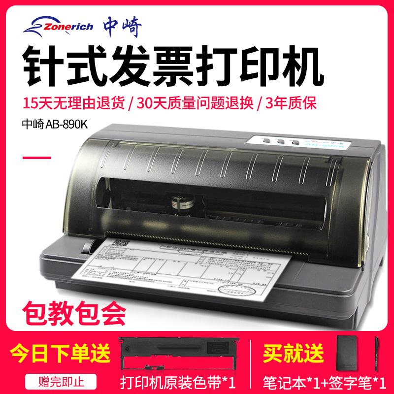 针式小票据打印机