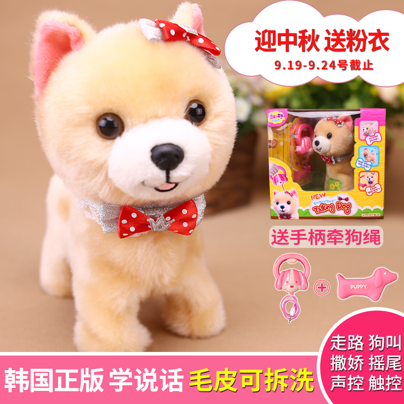 South Korea will learn to talk children's toys simulation plush electronic electric toy dog walking