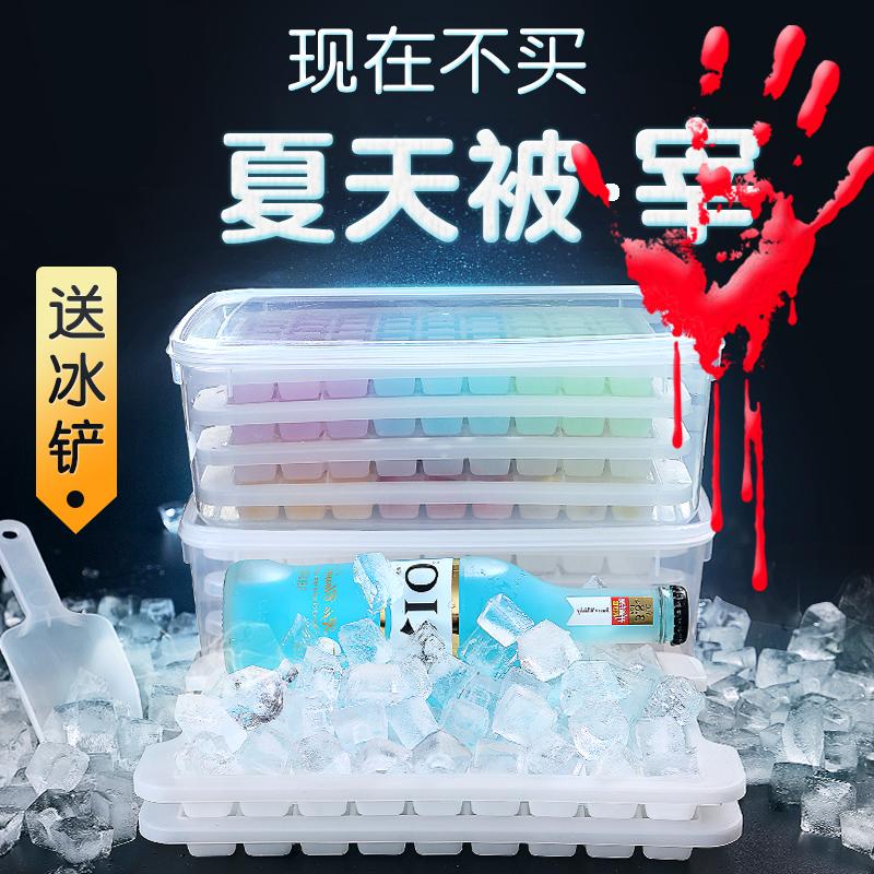 冰格子模具制冰盒