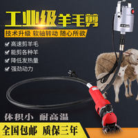 Soft shaft electric wool shear large wool fader sharpener shearing machine electric wool shear shaving wool machine
