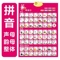 幼儿小学一年级拼音声母韵母整体认读音节发声有声挂图看图识字卡