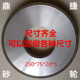 Resin parallel CBN cubic boron carbide diamond grinding wheel 250*20*5*32 grinding bearing steel/abrasive steel