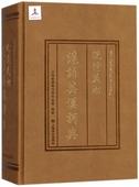 晚清民初沪粤语外汉词典系列 晚清民初沪语英汉词典图片