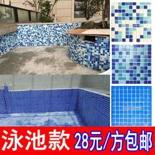 马赛克瓷砖卫生间景观池水池浴池鱼池玻璃陶瓷厨房背景墙游泳池