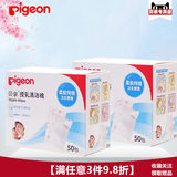 Pigeon/Shellfish Parental Milking Clean Cotton 50 Packs 2 Packs/Packs XA194*2 Boxed 200 Pieces