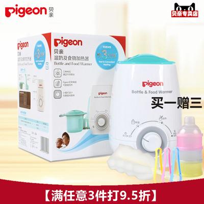 【满3件9.5折】贝亲温奶器及食物加热器RA09多功能恒温暖奶器
