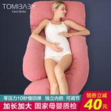 孕妇枕头护腰侧睡枕托腹u型枕抱枕孕期侧卧枕孕靠枕睡觉神器用品