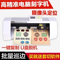 亿图刻字机摄像头自动定位巡边切割机热转印不干胶标签小型模切机