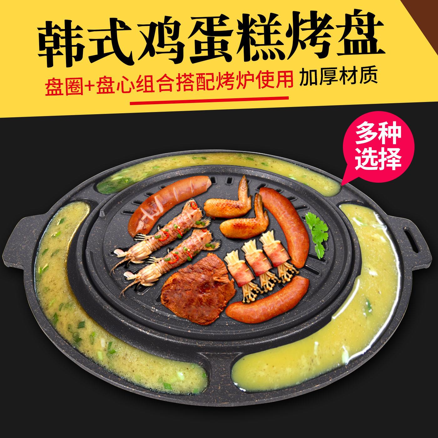 韩国烤肉锅烤盘 商用