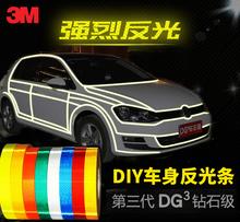3M钻石级汽车反光贴车身反光条轮毂贴装饰贴纸夜光车贴装饰线条