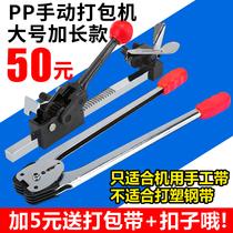 塑钢带手工打包机捆扎包装机全1608塑钢打包机手动打包机P