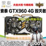 索泰GTX960 4G 2G吃鸡游戏显卡华硕技嘉970 1060 1050TI 770 980