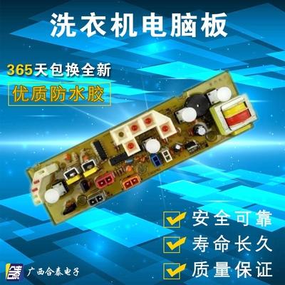 惠而浦洗衣机电脑板W14231S W14531S WI4531S WI4231S C303782B
