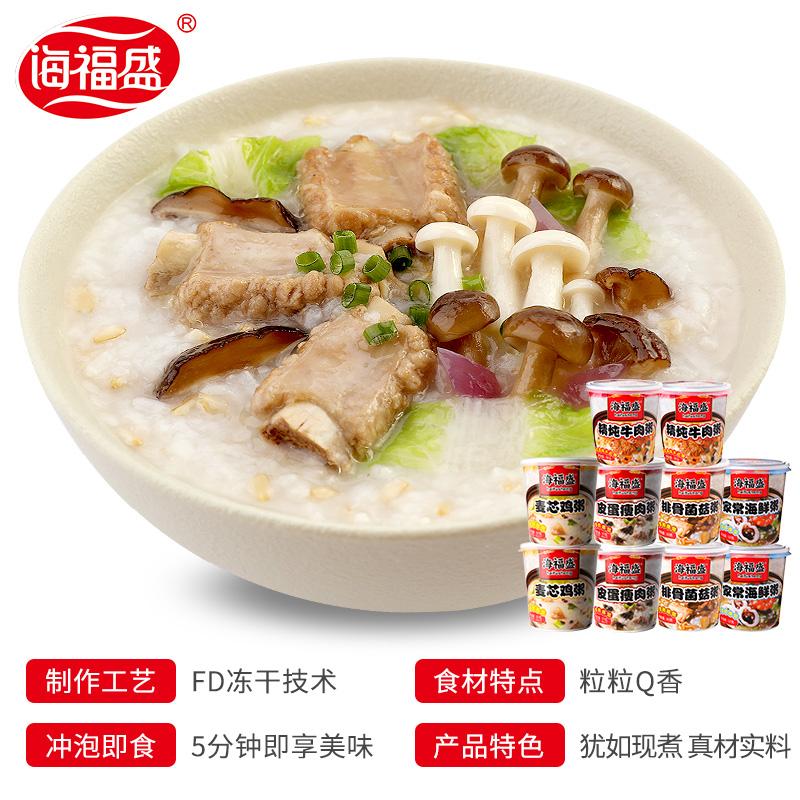 海福盛早餐速食粥10杯组合冲泡即食早饭夜宵代餐食品方便非八宝粥