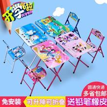 儿童折叠升降写字桌子简易小书桌便携式家用幼儿园餐桌学生学习桌