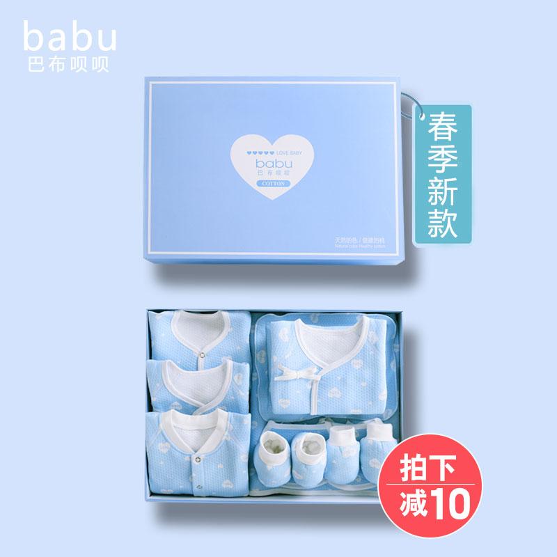 新生儿礼盒母婴儿用品纯棉套装礼盒物春秋夏季0-3个月 刚出生婴儿
