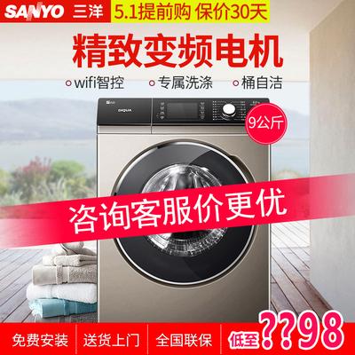 三洋滚洗衣机9公斤