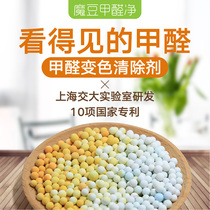 Magic Bean Formaldehyde net formaldehyde scavenger magic bean with formaldehyde to measure formaldehyde to formaldehyde removal formaldehyde can change color formaldehyde net