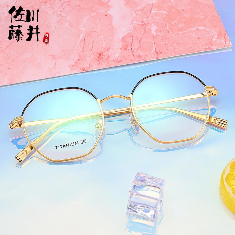 限定款佐川藤井眼睛框镜架男多边形复古超轻纯钛眼镜框女近视可配