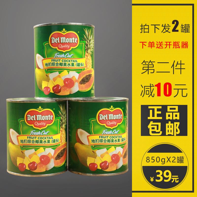 地扪杂果罐头综合糖水椰果热带水果菠萝什锦烘焙850gX2罐装包邮