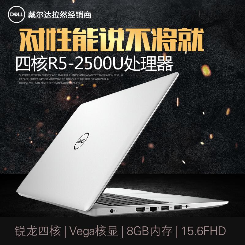 Dell/戴尔轻薄15寸燃5000独显四核游戏笔记本电脑5575商务学生本
