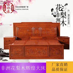 红木大床缅甸花梨木酸枝木家具中式古典实木辉煌大床1.8米双人床