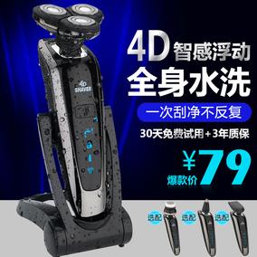 4D剃须刀电动刮胡刀男士全身水洗智能充电式胡须刀正品刮胡子刀