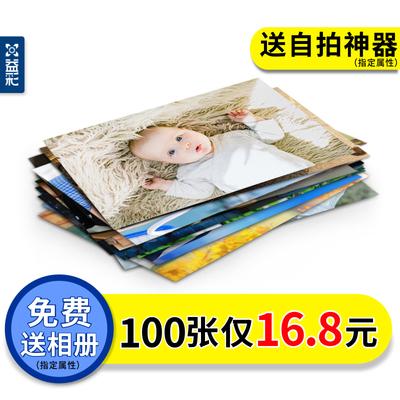 洗照片100张 洗相片拍立得照片冲洗手机打印4/5寸6寸照片冲印柯达