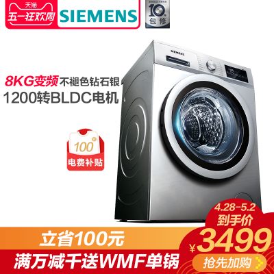 SIEMENS/西门子WM12N1680W滚筒洗衣机8公斤全自动变频家用静音优惠券