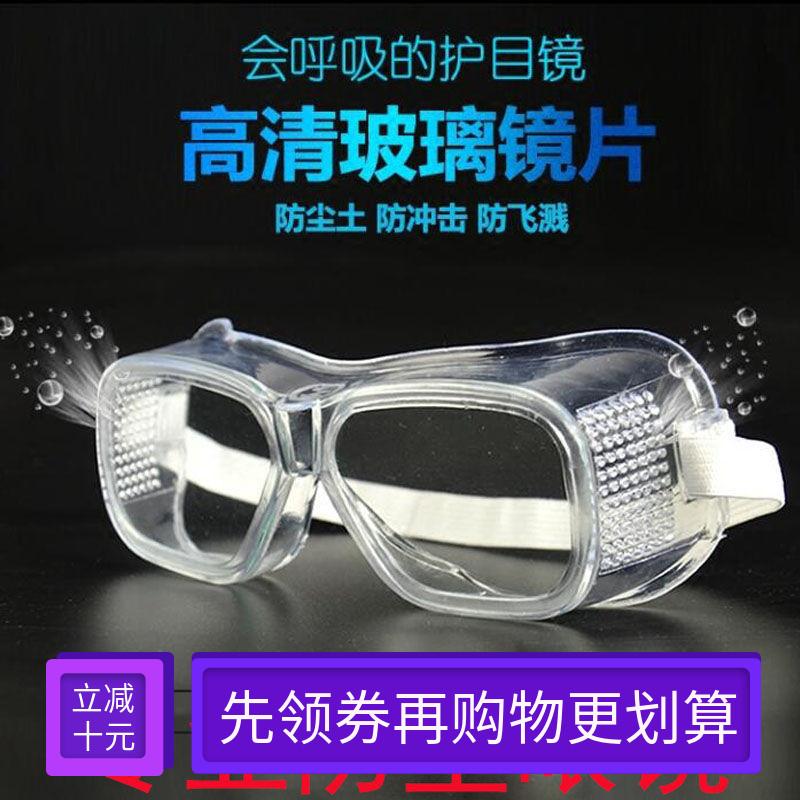 打球可配近视护目镜男 防护 工作装备劳保透明眼镜框防尘防风篮球