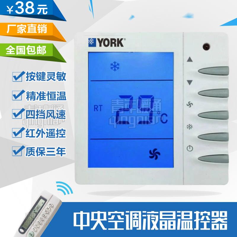 约克中央空调遥控器
