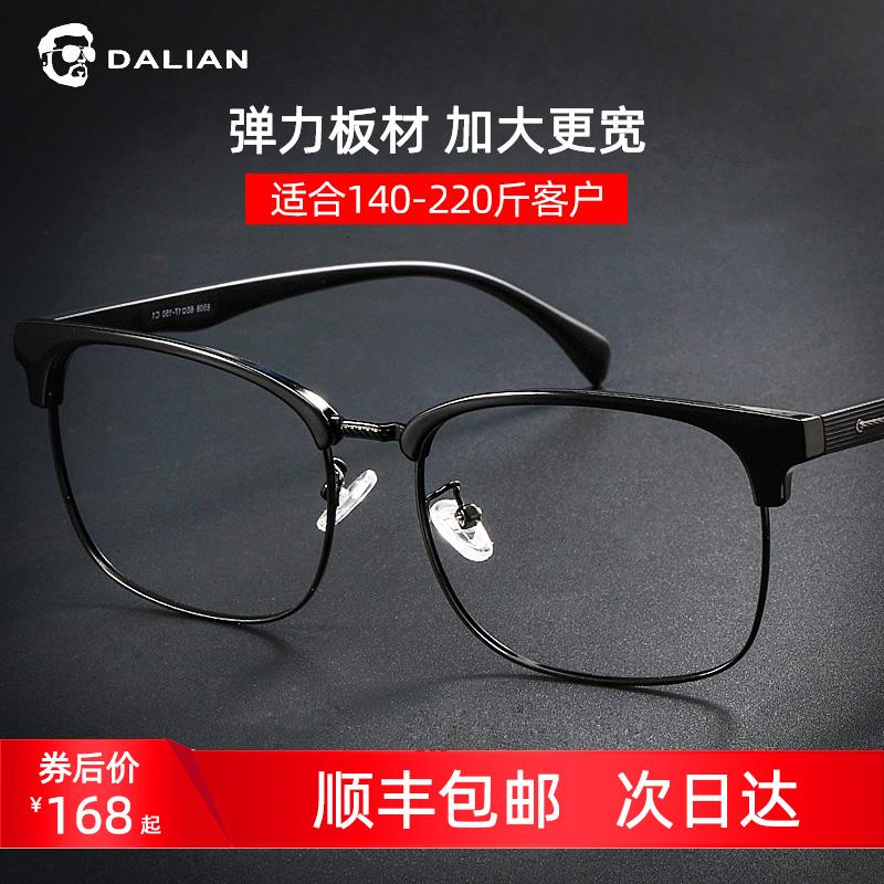 大脸近视眼镜胖子大码休闲眼镜框加宽加大配镜男士镜架大号大码