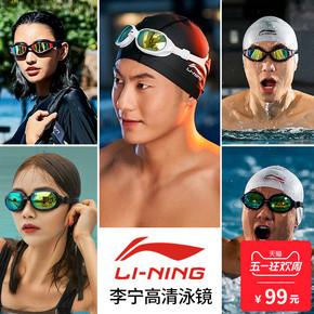 李宁女士近视眼镜度数专业训练防水成年大框平光高清防雾游泳镜男