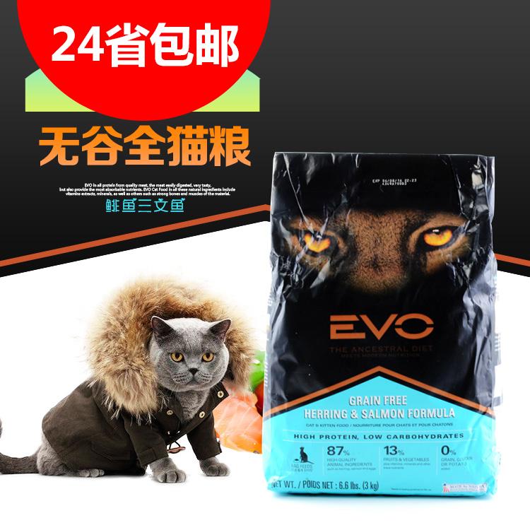 预定凌采EVO鲱鱼三文鱼无谷全猫粮幼龄喵成年猫都适用7kg大包图片