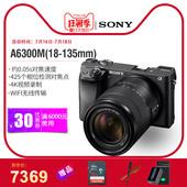 微单相机A6300M单电数码 ILCE 索尼 旅游套机 6300M 135mm Sony