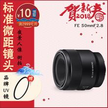 Sony/索尼 FE 50mm F2.8 SEL50M28微单全画幅标准微距镜头 正品