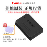 Canon/Canon original LP-E12 lithium battery EOS M50 M10 M100 M2 M micro-single SX70 100D digital SLR camera LPE12 rechargeable battery