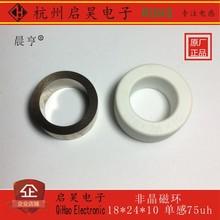 纳米晶磁芯 坡莫合金功率磁环 环形变压器铁芯 非晶磁环18图片
