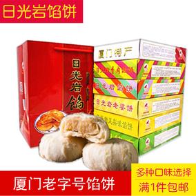 日光岩馅饼6盒装礼盒1200g厦门特产鼓浪屿零食糕点椰子饼包邮