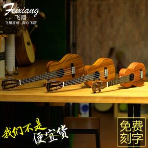 feixiang飞翔尤克里里初学者学生成人女儿童小吉他面单板乌克丽丽