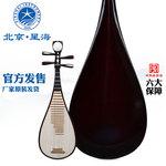 北京星海琵琶乐器 硬木骨花儿童琵琶初学者练习琵琶花开富贵8901