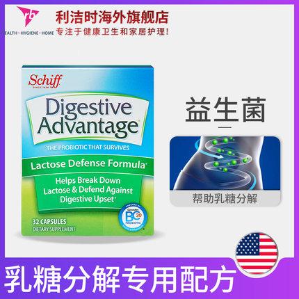 美国DA益生菌乳糖不耐受儿童成人调理肠胃肠道32粒