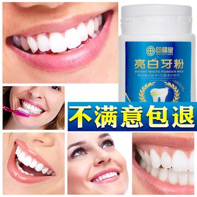 【牙医推荐】牙白人更美白牙神器牙白不伤牙龈烟牙茶牙克星 1送1