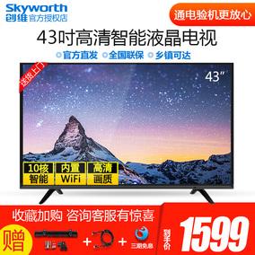 Skyworth/创维 43X6 43英寸智能网络WIFI平板液晶官方电视机42