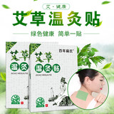 Vibrating headline with the same paragraph hundred years of flat genuine moxibustion moxibustion paste wormwood stickers Ai Ye stickers shoulder neck navel stickers Ai Ai