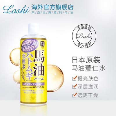 日本Loshi马油薏仁水化妆水保湿滋润水嫩爽肤水控油紧肤补水500ml