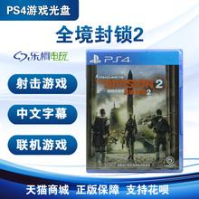 现货全新正版 PS4游戏 汤姆克兰西 全境封锁2 Division2 中文版