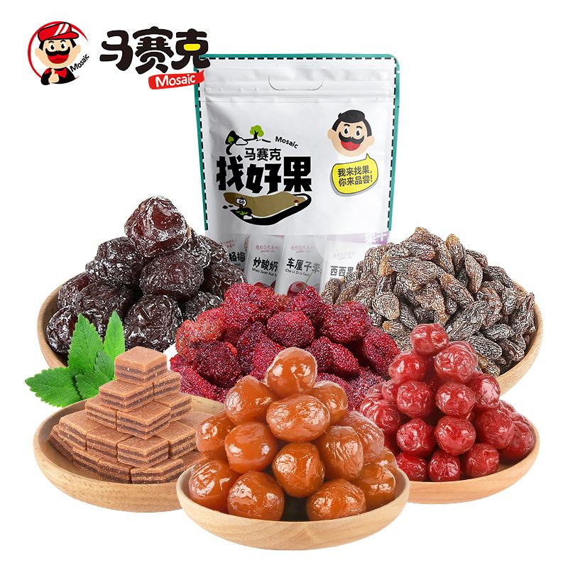 马赛克先生热带果干话梅蜜饯650g青梅山楂杨梅网红零食独立包装
